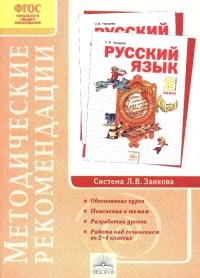 Русский язык 2 кл. Методические рекомендации к курсу